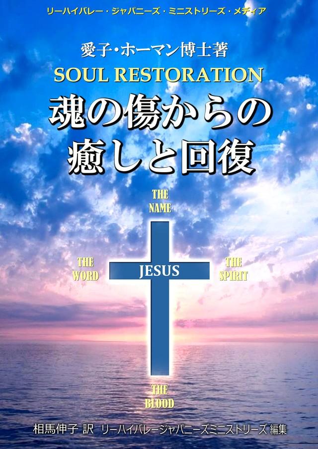 「魂の傷からの癒しと回復」PDF電子書籍