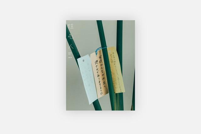 住む人 Vol.4