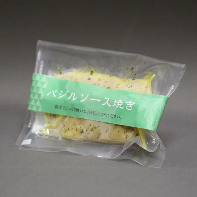 愛媛県産 キャビアフィッシュ切り身 バジルソース