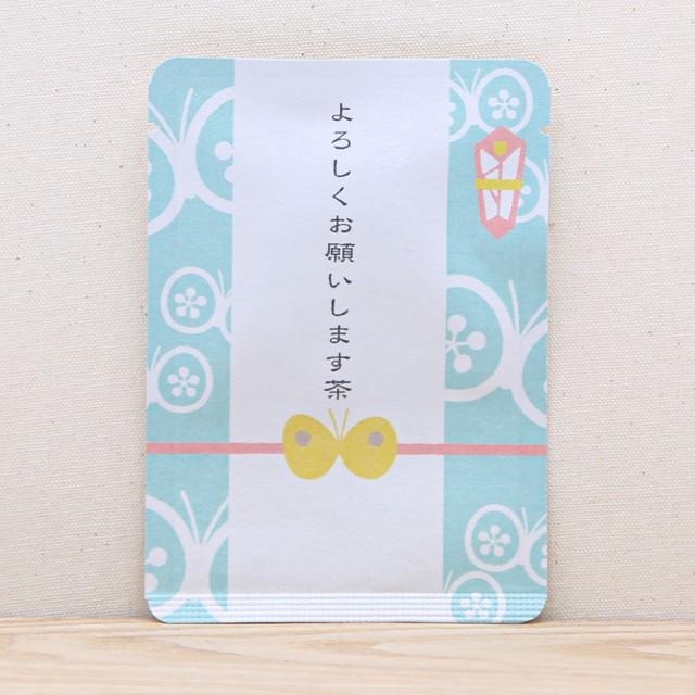 よろしくお願いします茶(蝶)|ごあいさつ茶