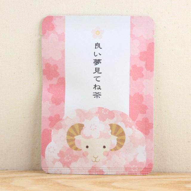 良い夢見てね茶|ひつじさんと桜|ごあいさつ茶【桜の季節限定デザイン】