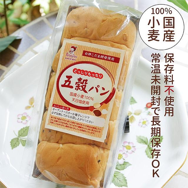 国産小麦の五穀食パン/天然酵母/保存料不使用/無添加/送料無料キャンペーン/常温長持ち/国産小麦パン