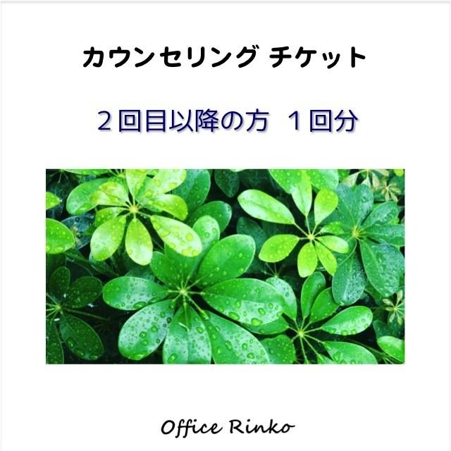 カウンセリングチケット【初めての方3回セット】