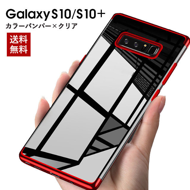 Galaxy S10 ケース 透明 クリア clear S10+ S10plus プラス ギャラクシー