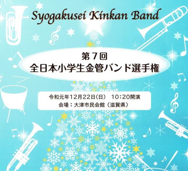 【CD】第7回全日本小学生金管バンド選手権
