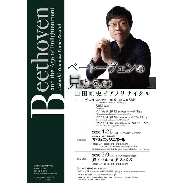 ※※公演延期※※【5/9東京公演・一般】山田剛史ピアノリサイタル 〜ベートーヴェンの見たもの〜