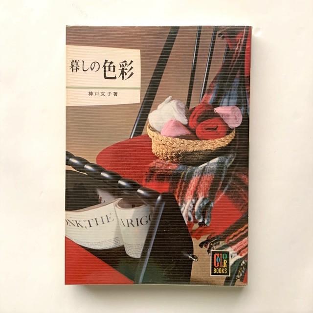 暮らしの色彩 / 神戸 文子  / カラーブックス145