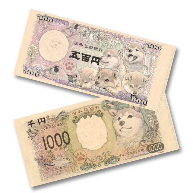 ワンワンセット チケットケース 豆柴紙幣&柴犬紙幣 2枚セット