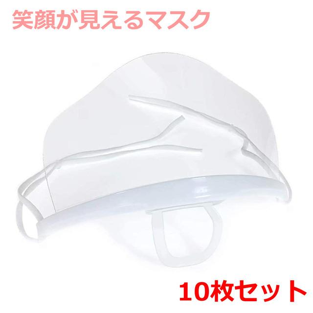 【数量限定】マウスガード マウスシールド フェイスシールド 透明マスク