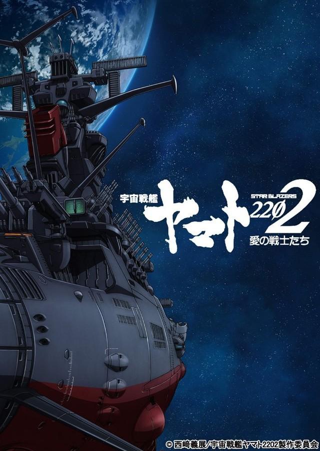 【予約商品】宇宙戦艦ヤマト2202 愛の戦士たち 1 3/24発売予定