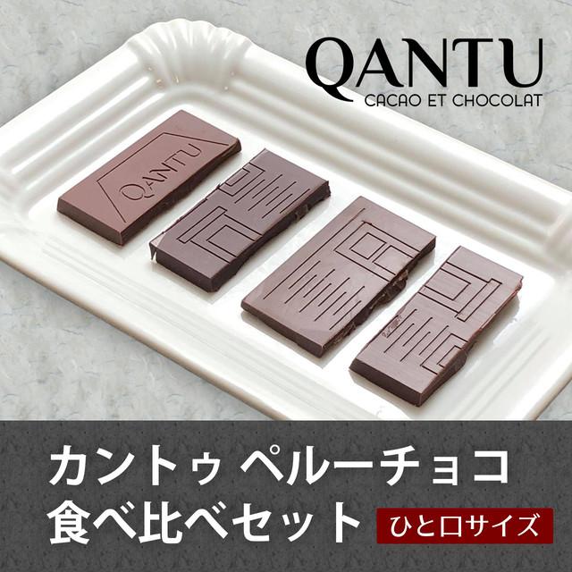 カントゥペルーチョコ食べ比べセット(ひと口サイズセット)