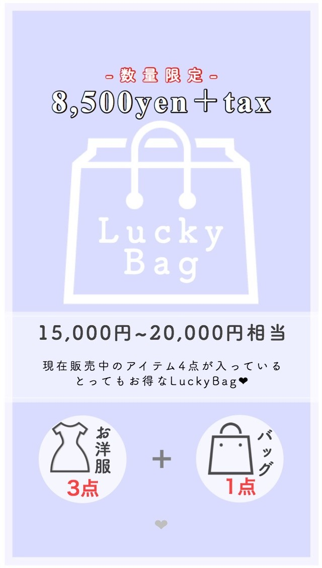 Lucky Bag(¥8,500+tax)