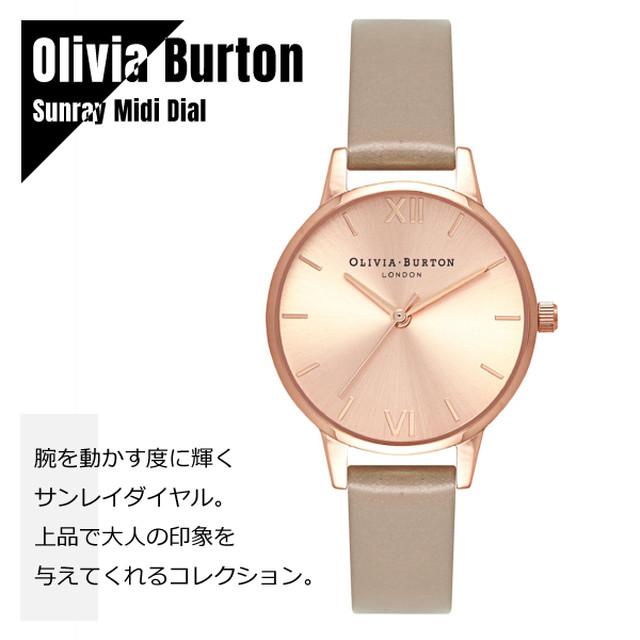 OLIVIA BURTON オリビアバートン サンレイダイヤル ミディダイヤル & ローズゴールド OB16MD88 腕時計 レディース