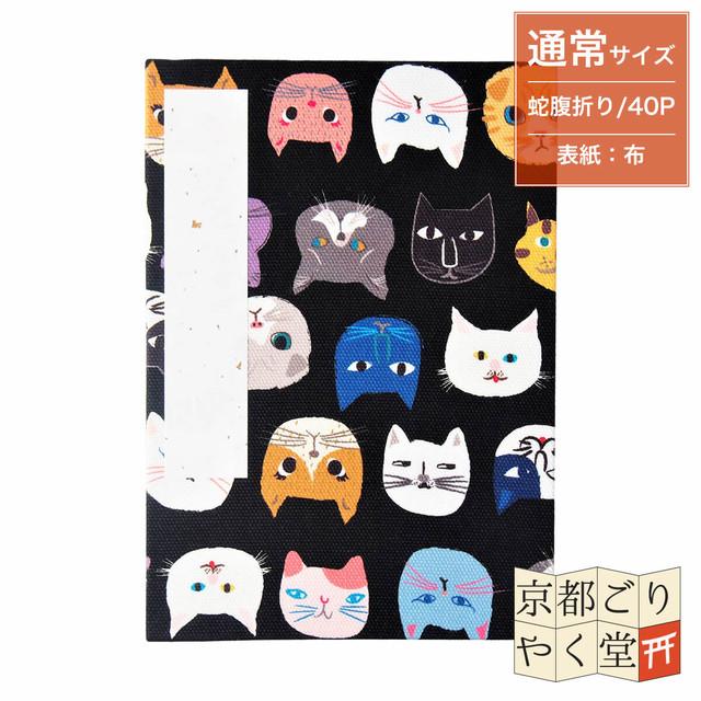 kitekite御朱印帳 猫博覧会(くろいろ)通常サイズ