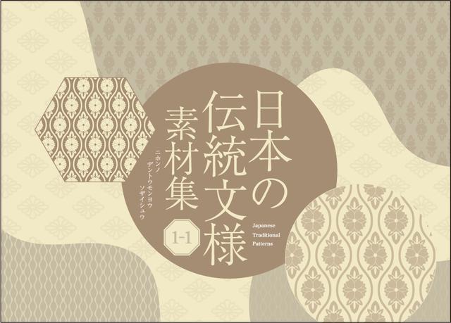 日本の伝統文様素材集1-1【増補改訂版】