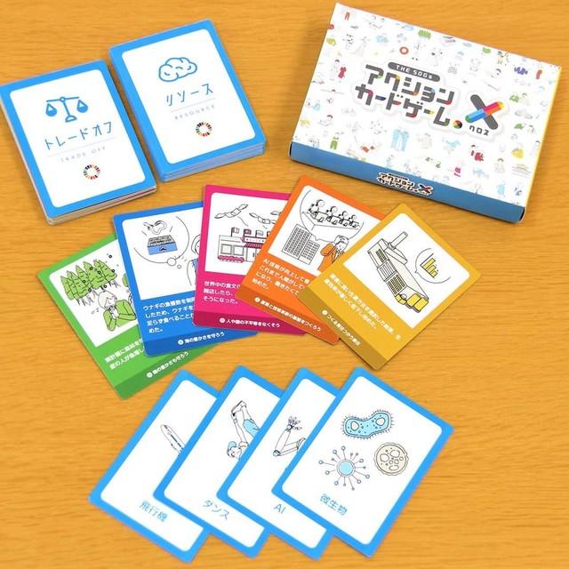 THE SDGs アクションカードゲーム X クロス