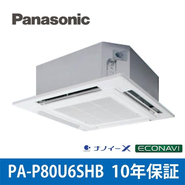 PA-P80U6SHB 【パナソニック】 Hシリーズ 4方向 天井カセット形(冷暖房)