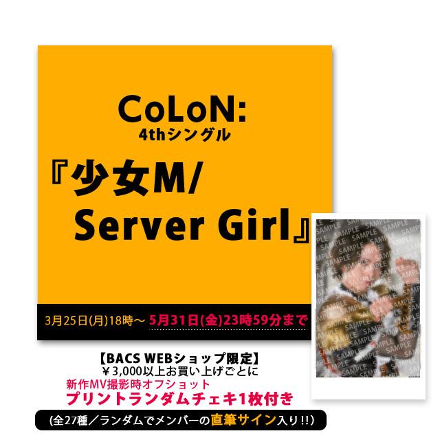 【CoLoN:】4thシングル『少女M/Server Girl』(DLカード版)≪WEBショップ特典付き≫