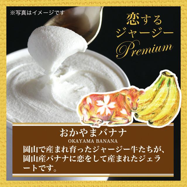 ★岡山産の緑茶を使ったジェラート■6個入り■