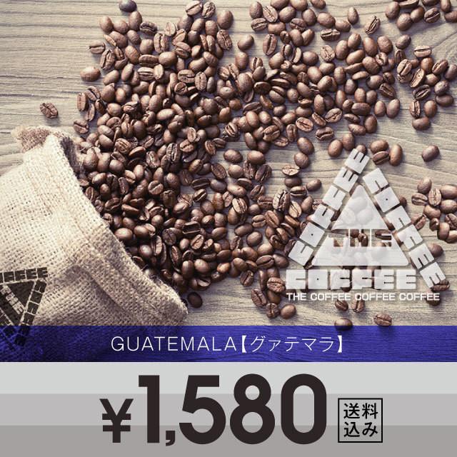 グァテマラ レタナ 200g
