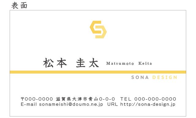 ビジネス片面名刺・イエロー 003 100枚