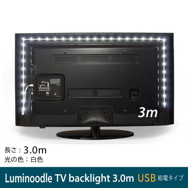 Luminoodle TV backlight(3.0m)