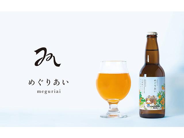 【完売御礼  次回2022年6月予定】〜新ブランド めぐりあい〜小田原オレンジペールエール330ml 6本セット/Orange Pale Ale