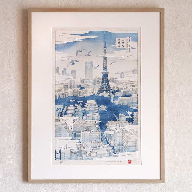 版画 | 浜松町・芝公園 | 東京風景 ブルー