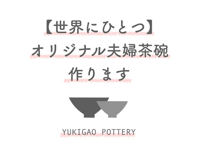 【オーダーメイド】夫婦茶碗