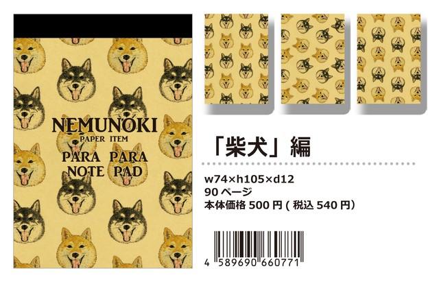 【パラパラメモTube(R)】柴犬(nemunoki paper item)