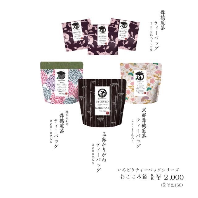 高級茶-こゝろ-:【藍を贈る】5700(リーフ)