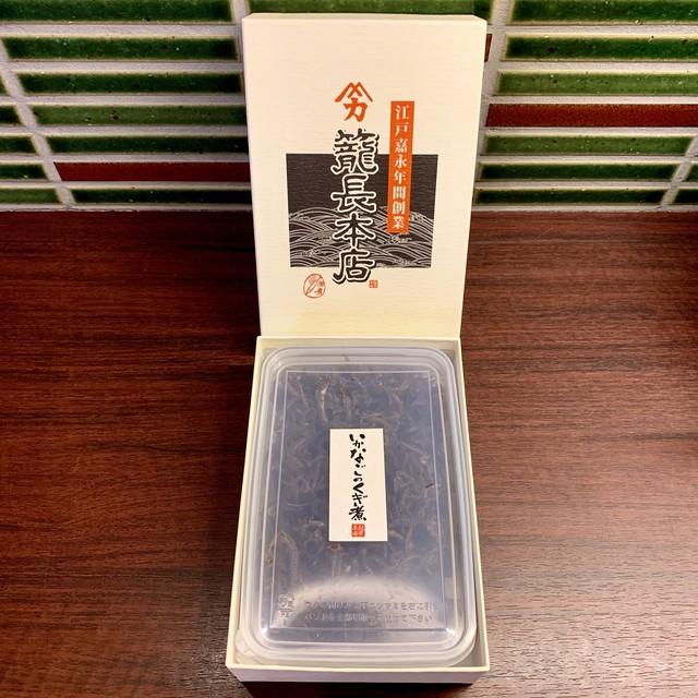 いかなごのくぎ煮 200g 【化粧箱】