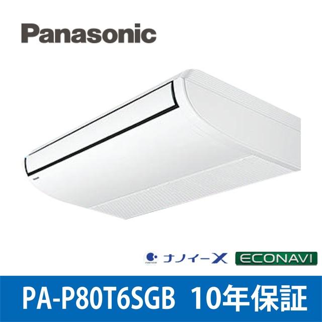 PA-P80T6SGB 【パナソニック】Gシリーズ 天井吊形(冷暖房)