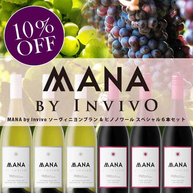 MANA by Invivo SB & PN Special Set / マナ ソーヴィニヨンブラン&ピノノワール スペシャル6本セット