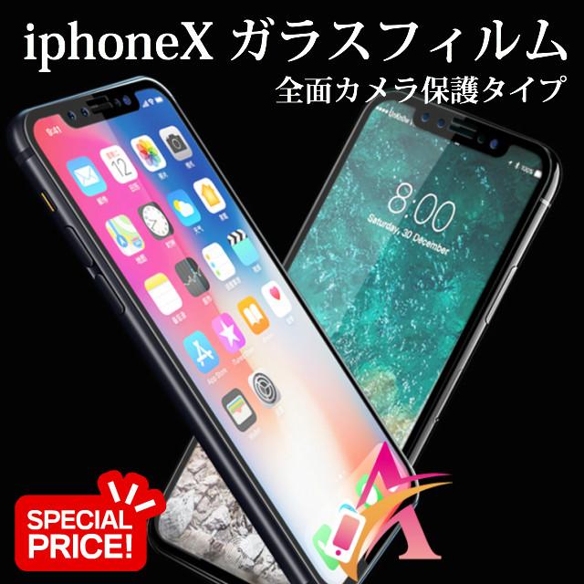 送料無料 iPhoneX 全面カメラ保護 ガラスフィルム ふちあり 送料無料 強化ガラス ガラスシート 保護フィルム 9H 液晶保護 頑丈