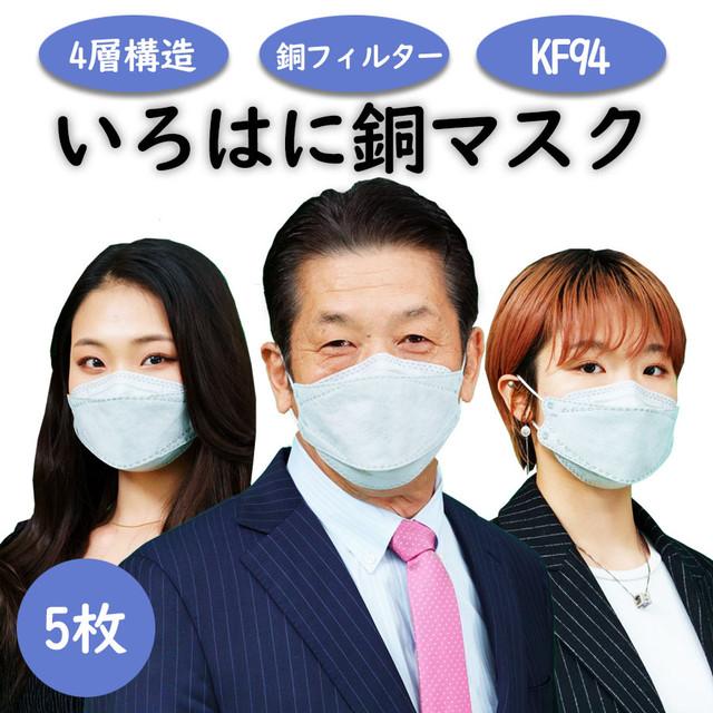 【5枚セット】花粉症対策 4層構造 GOGO789 いろはに銅マスク