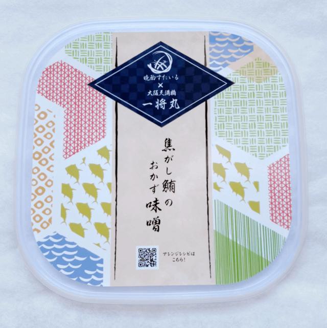 【送料無料 定期便】焦がし鮪のおかず味噌(1キロ)