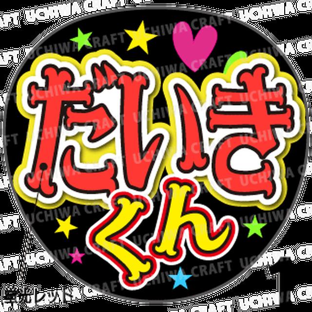 【蛍光プリントシール】【ジャニーズWEST/重岡大毅】『だいきくん』『大毅』コンサートやライブに!手作り応援うちわでファンサをもらおう!!!