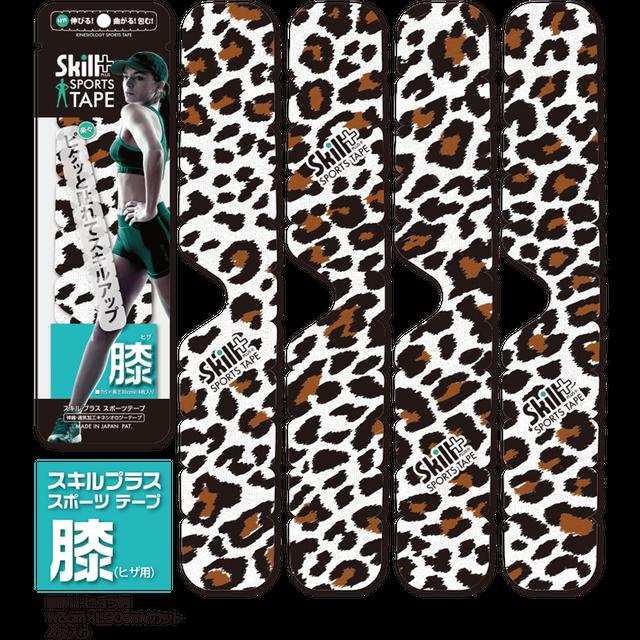 テーピングテープ3点セット(豹柄)W