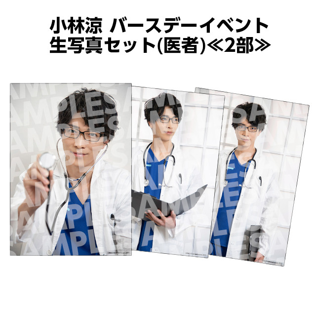 【小林】バースデーイベント/生写真セット(医者)≪2部≫