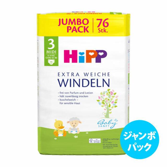 [14パックセット]Hippエクストラソフト紙おむつ(サイズ2)