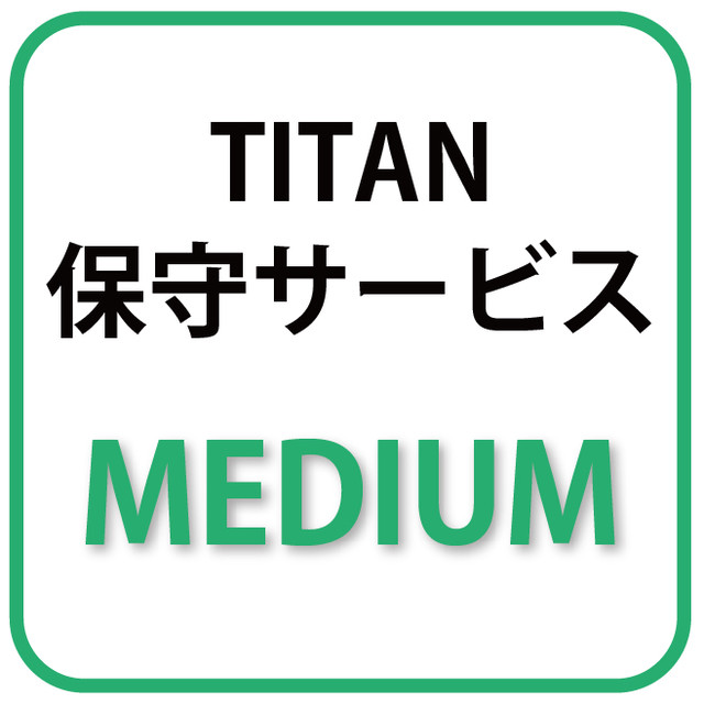 TITAN 3Dプリンター 年間保守サービス Medium - メイン画像