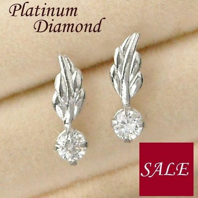 ピアス レディース ダイヤモンド 一粒 プラチナ pt900 天使の羽 両耳 安い 妻 彼女