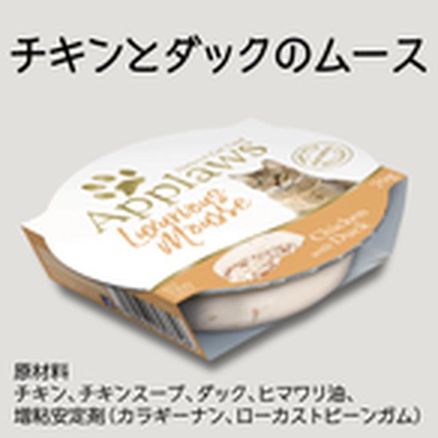 Applaws アプローズ★ムースシリーズ