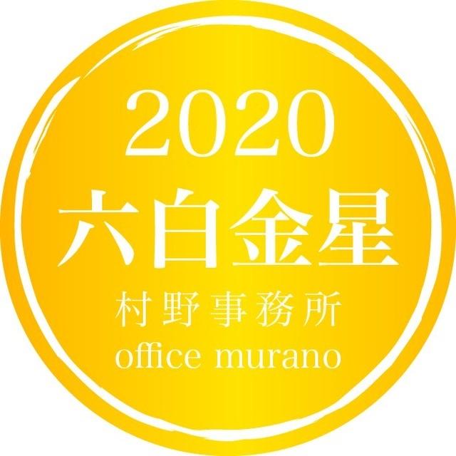 【六白金星4月生】吉方位表2020年度版【30歳以上用裏技入りタイプ】