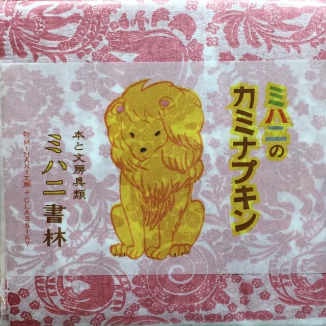 【倉敷意匠計画室】バラ売り3枚 カクテルサイズ ペーパーナプキン 花綱にかこまれて レッド