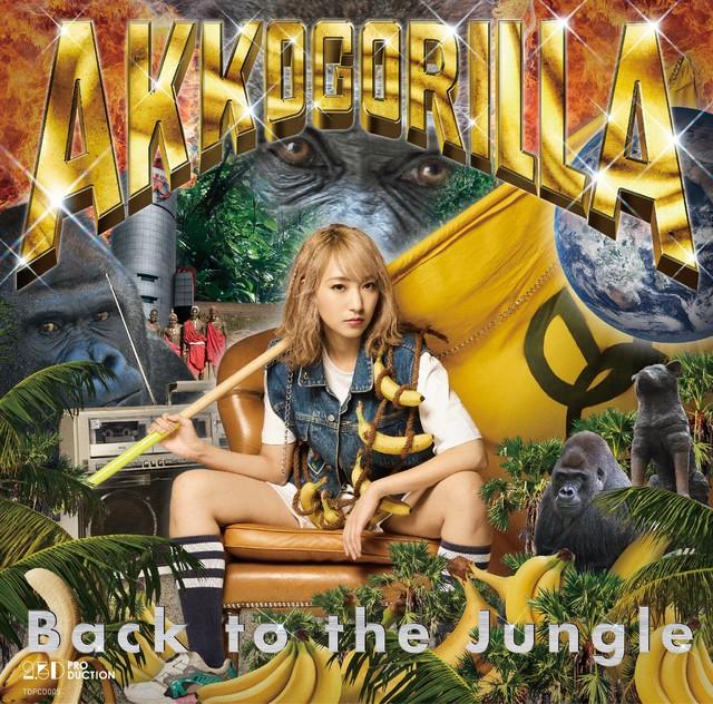 あっこゴリラ「Back to the Jungle」【LABEL】