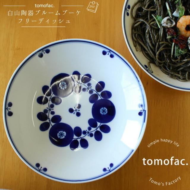 【白山陶器】【ブルーム】【ブーケ】【リース】【フリーディッシュ】【20cm×4cm】【tomofac】