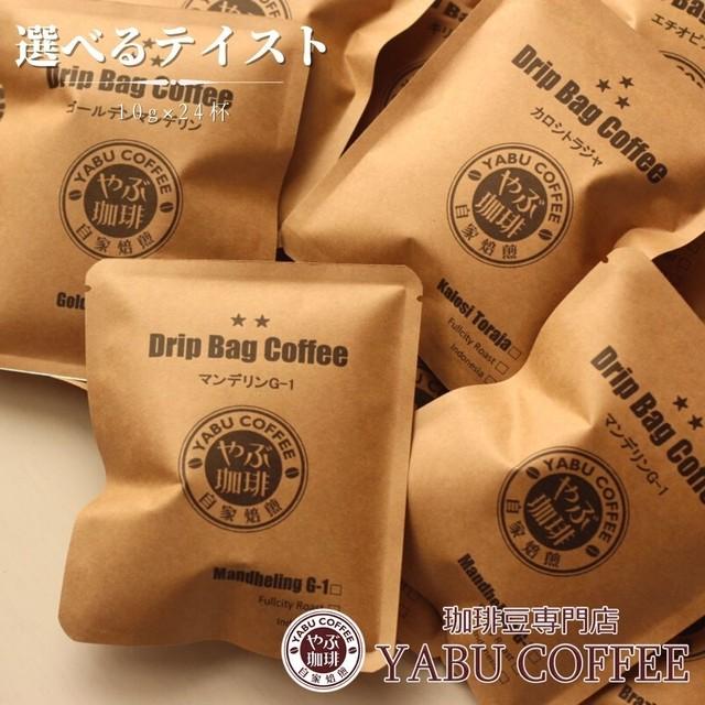 選べるテイスト ドリップコーヒー詰め合わせ 10g×24袋 飲み比べ