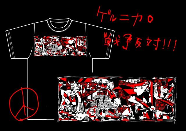 ゲルニカTシャツ